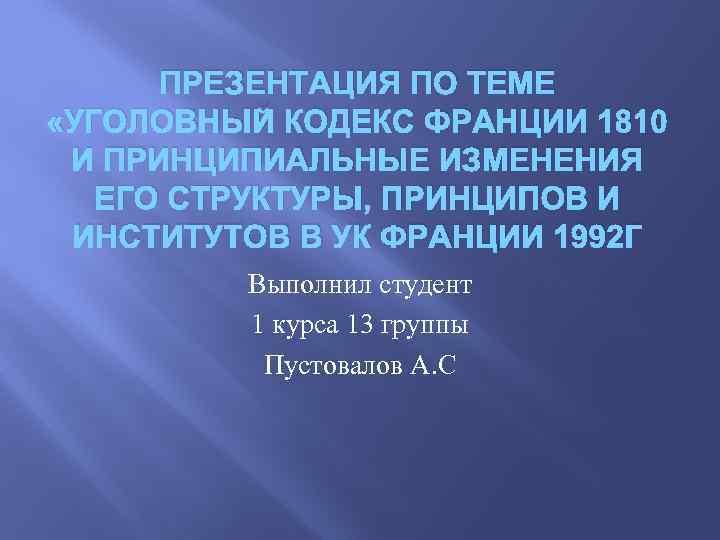 Г уголовного источники кодекса система шпаргалка и франции 1810