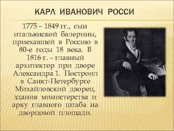 КАРЛ ИВАНОВИЧ РОССИ 1775 – 1849 гг. , сын итальянской балерины, приехавшей в Россию