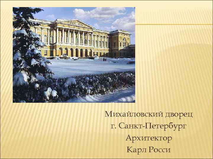 Михайловский дворец г. Санкт-Петербург Архитектор Карл Росси