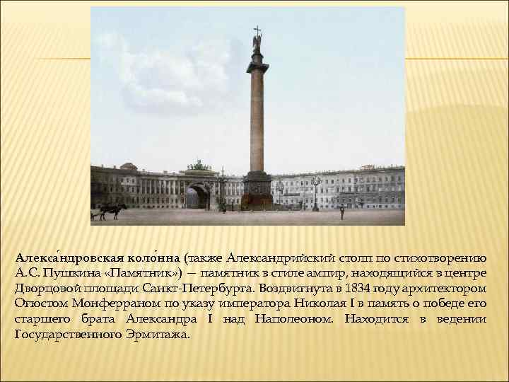 Алекса ндровская коло нна (также Александрийский столп по стихотворению А. С. Пушкина «Памятник» )