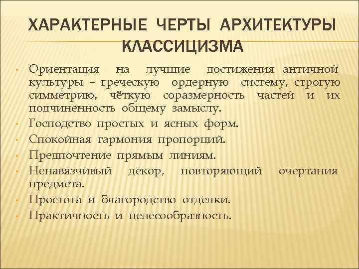 ХАРАКТЕРНЫЕ ЧЕРТЫ АРХИТЕКТУРЫ КЛАССИЦИЗМА • • Ориентация на лучшие достижения античной культуры – греческую