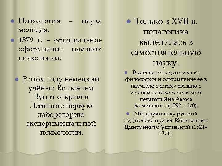 Психология – наука молодая. l 1879 г. – официальное оформление научной психологии. l l
