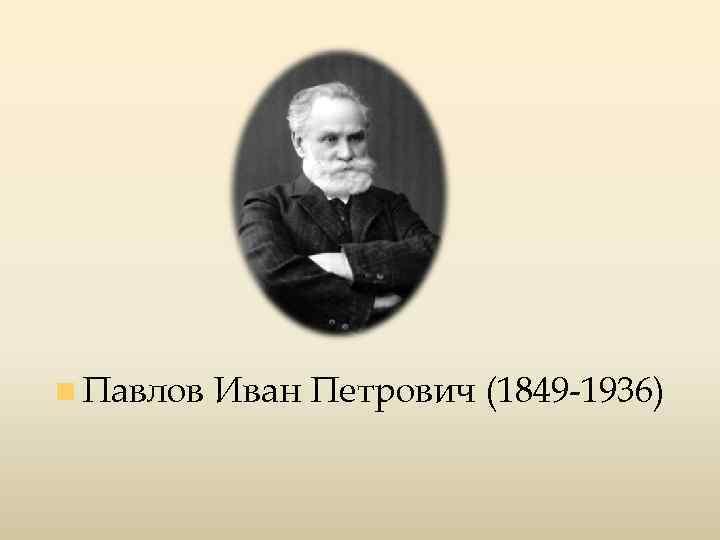 n Павлов Иван Петрович (1849 -1936)