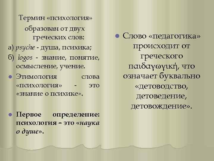 Термин «психология» образован от двух греческих слов: a) psyche - душа, психика; б) logos
