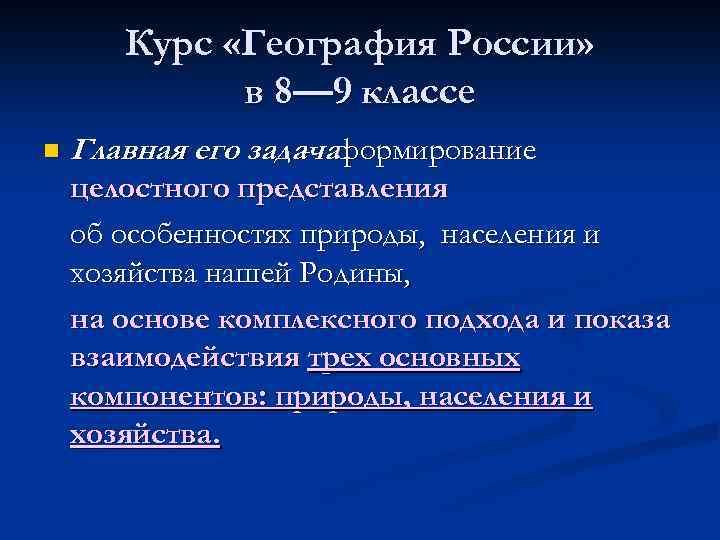 Курс «География России» в 8— 9 классе n Главная его задачаформирование целостного представления об