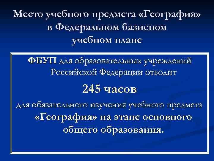 Место учебного предмета «География» в Федеральном базисном учебном плане ФБУП для образовательных учреждений Российской