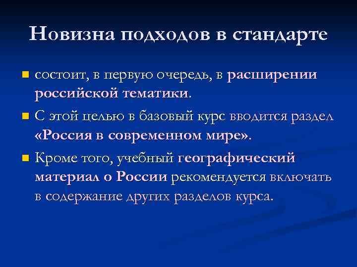 Новизна подходов в стандарте состоит, в первую очередь, в расширении российской тематики. n С