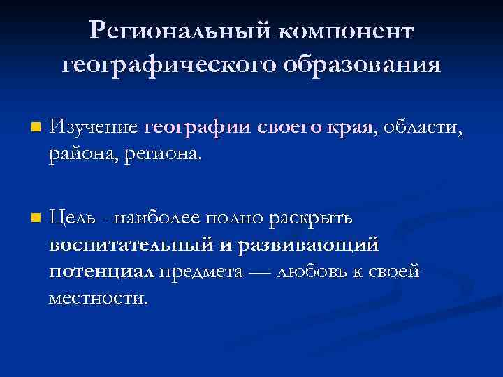 Региональный компонент географического образования n Изучение географии своего края, области, района, региона. n Цель