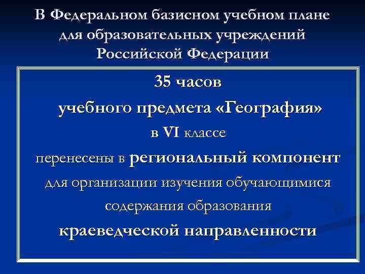В Федеральном базисном учебном плане для образовательных учреждений Российской Федерации 35 часов учебного предмета
