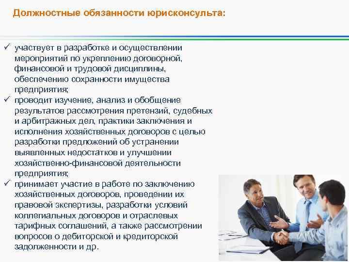 Должностные обязанности юрисконсульта: ü участвует в разработке и осуществлении мероприятий по укреплению договорной, финансовой