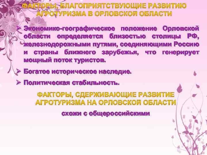 Ø Экономико-географическое положение Орловской области определяется близостью столицы РФ, железнодорожными путями, соединяющими Россию и