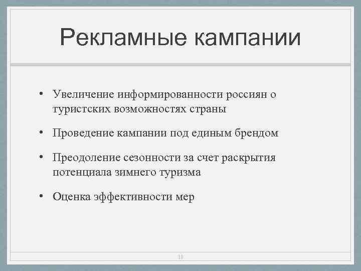 Рекламные кампании • Увеличение информированности россиян о туристских возможностях страны • Проведение кампании под
