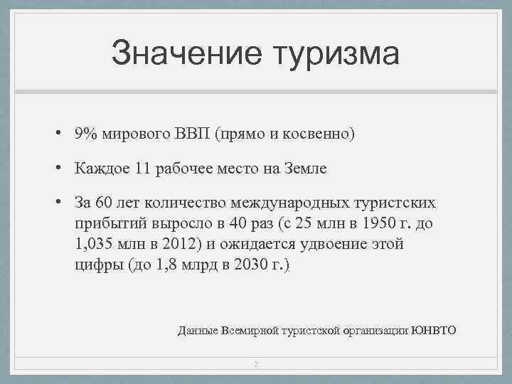 Значение туризма • 9% мирового ВВП (прямо и косвенно) • Каждое 11 рабочее место