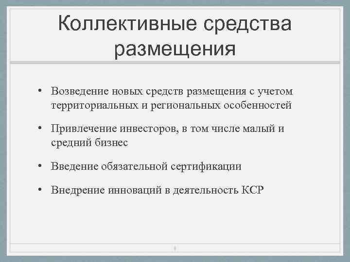 Коллективные средства размещения • Возведение новых средств размещения с учетом территориальных и региональных особенностей