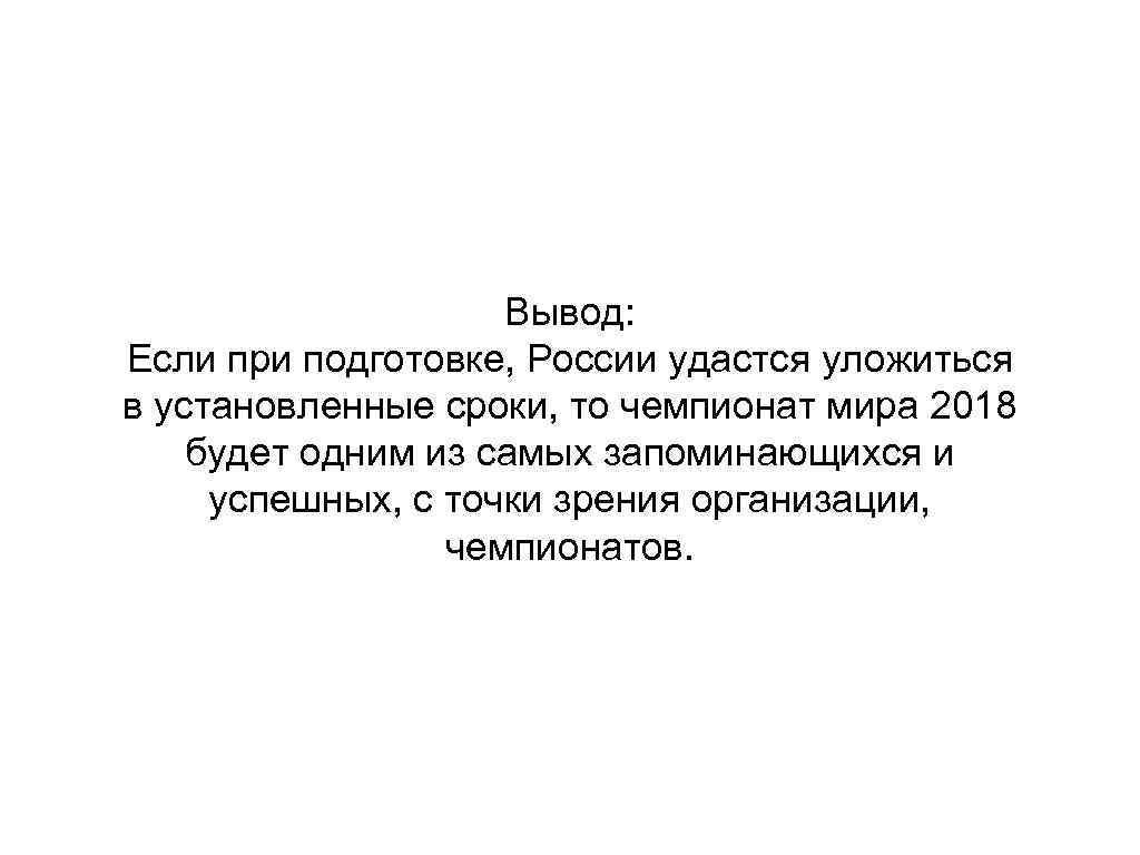 Вывод: Если при подготовке, России удастся уложиться в установленные сроки, то чемпионат мира 2018