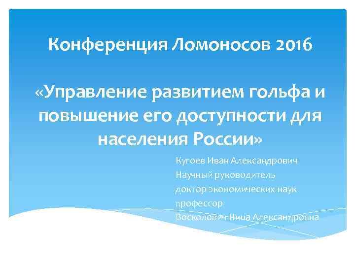 Конференция Ломоносов 2016 «Управление развитием гольфа и повышение его доступности для населения России» Кугоев