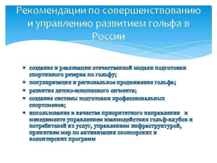 Рекомендации по совершенствованию и управлению развитием гольфа в России создание и реализация отечественной модели