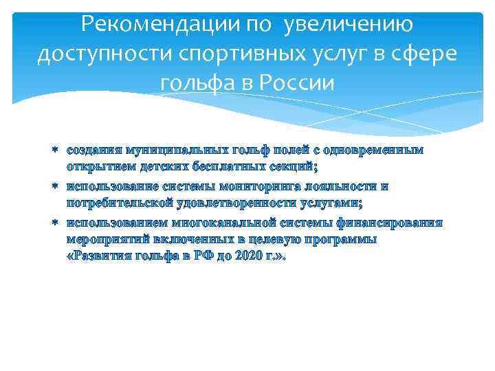 Рекомендации по увеличению доступности спортивных услуг в сфере гольфа в России создания муниципальных гольф