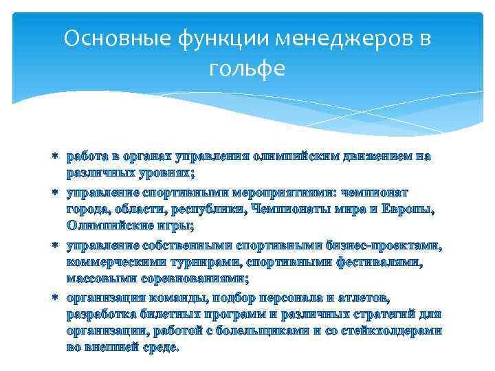 Основные функции менеджеров в гольфе работа в органах управления олимпийским движением на различных уровнях;