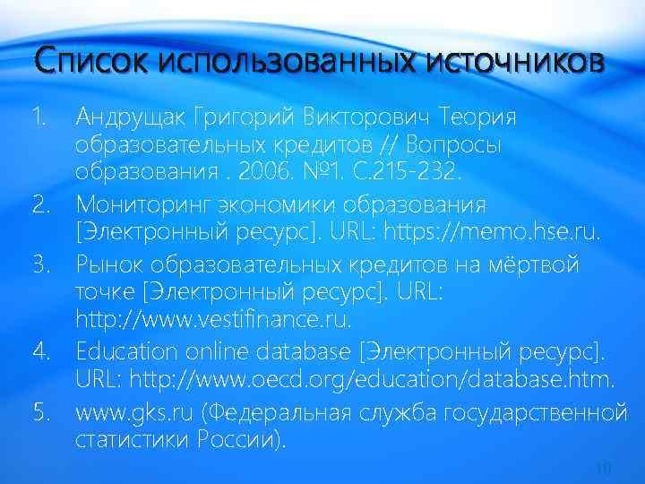 Список использованных источников 1. 2. 3. 4. 5. Андрущак Григорий Викторович Теория образовательных кредитов