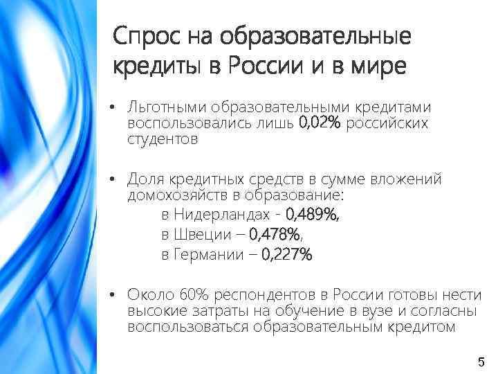Спрос на образовательные кредиты в России и в мире • Льготными образовательными кредитами воспользовались