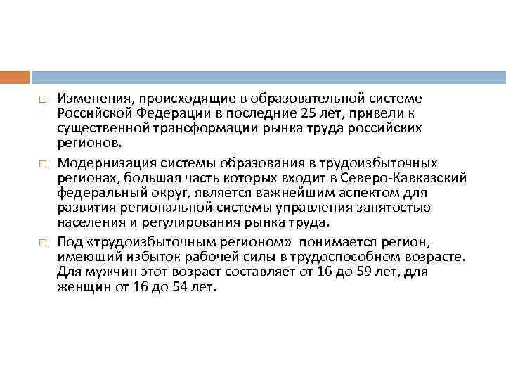 Изменения, происходящие в образовательной системе Российской Федерации в последние 25 лет, привели к