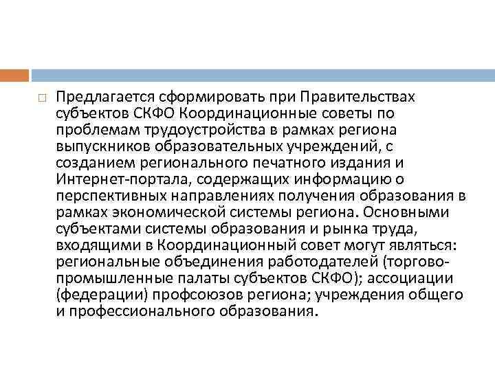 Предлагается сформировать при Правительствах субъектов СКФО Координационные советы по проблемам трудоустройства в рамках