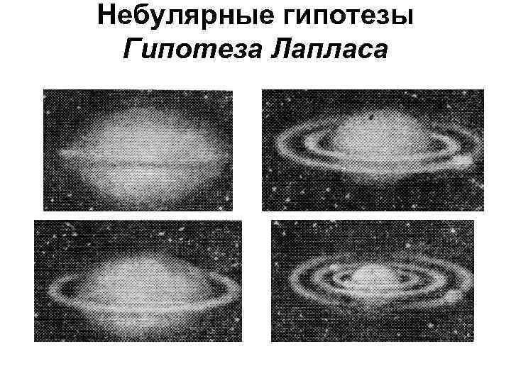 модель картинки гипотеза канта-лапласа патриот