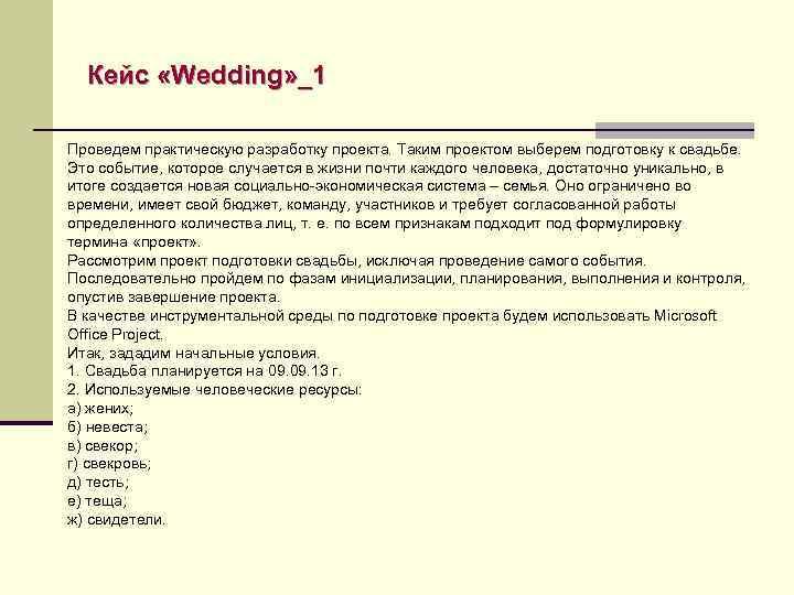 Кейс «Wedding» _1 Проведем практическую разработку проекта. Таким проектом выберем подготовку к свадьбе. Это