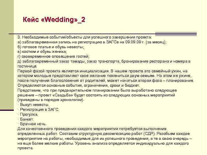 Кейс «Wedding» _2 3. Необходимые события/объекты для успешного завершения проекта: а) заблаговременная запись на