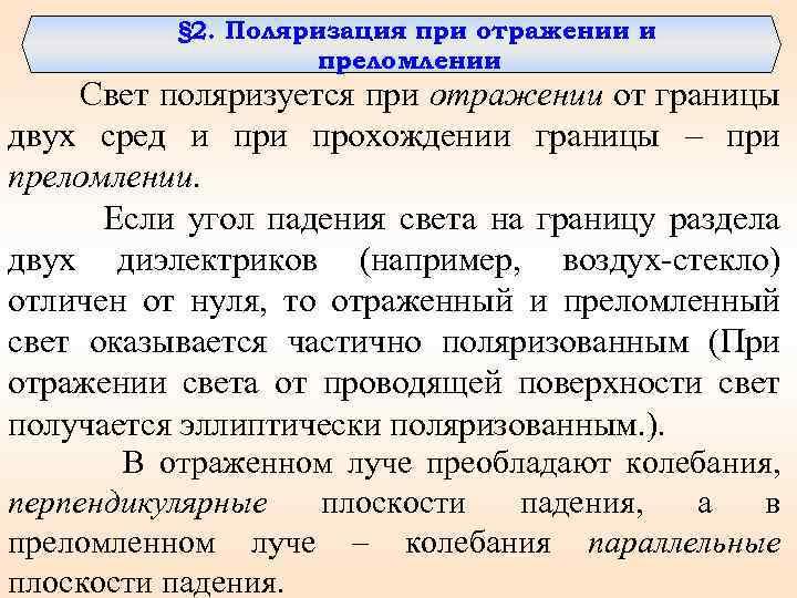 § 2. Поляризация при отражении и преломлении Свет поляризуется при отражении от границы двух