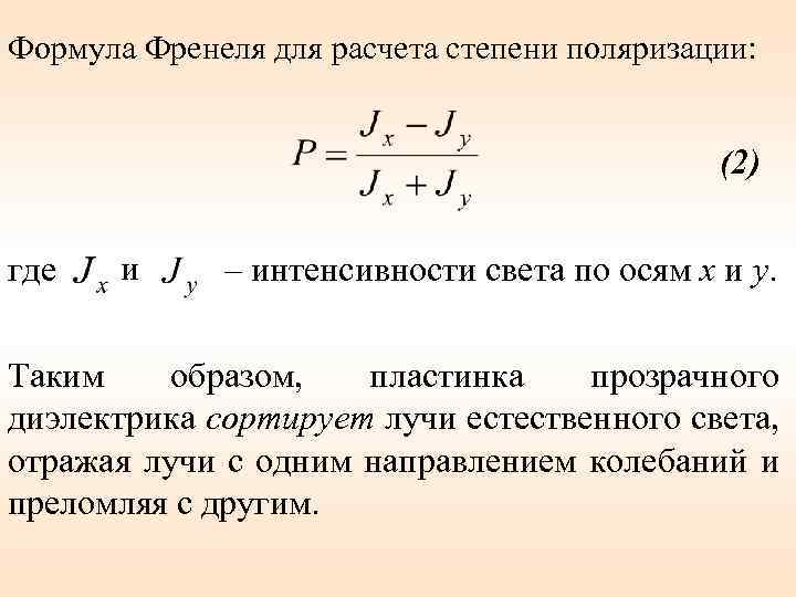 Формула Френеля для расчета степени поляризации: (2) где и – интенсивности света по осям