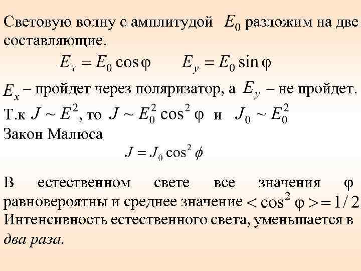 Световую волну с амплитудой составляющие. разложим на две – пройдет через поляризатор, а Т.
