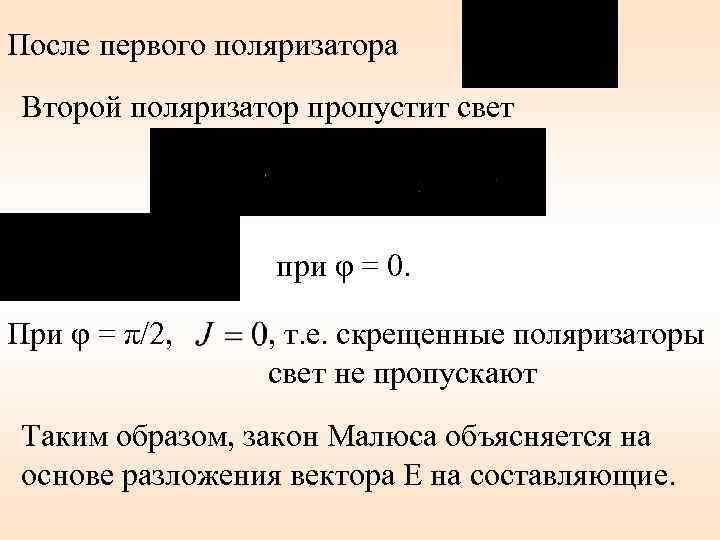 После первого поляризатора Второй поляризатор пропустит свет при φ = 0. При φ =