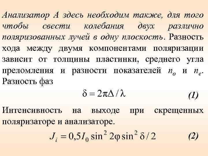 Анализатор А здесь необходим также, для того чтобы свести колебания двух различно поляризованных лучей