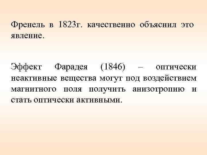 Френель в 1823 г. качественно объяснил это явление. Эффект Фарадея (1846) – оптически неактивные