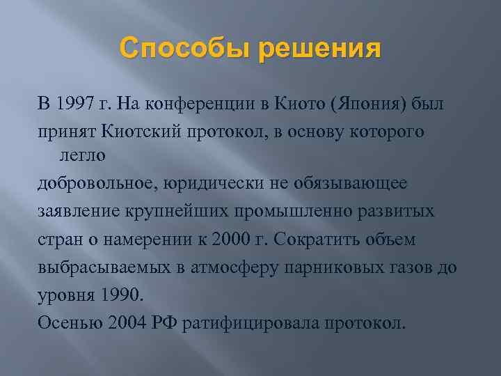 Способы решения В 1997 г. На конференции в Киото (Япония) был принят Киотский протокол,