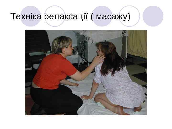 Техніка релаксації ( масажу)