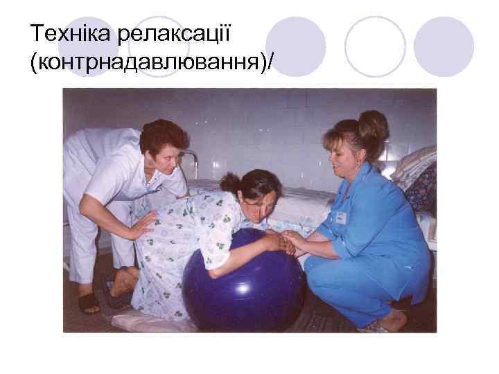 Техніка релаксації (контрнадавлювання)/