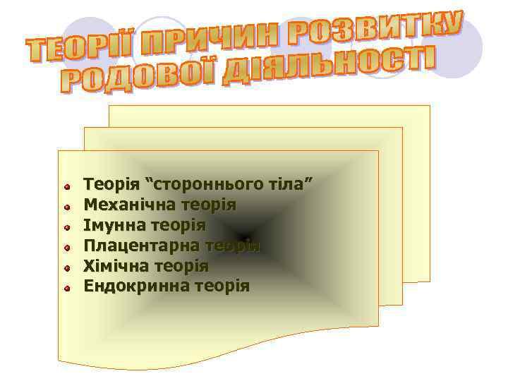 """Теорія """"стороннього тіла"""" Механічна теорія Імунна теорія Плацентарна теорія Хімічна теорія Ендокринна теорія"""