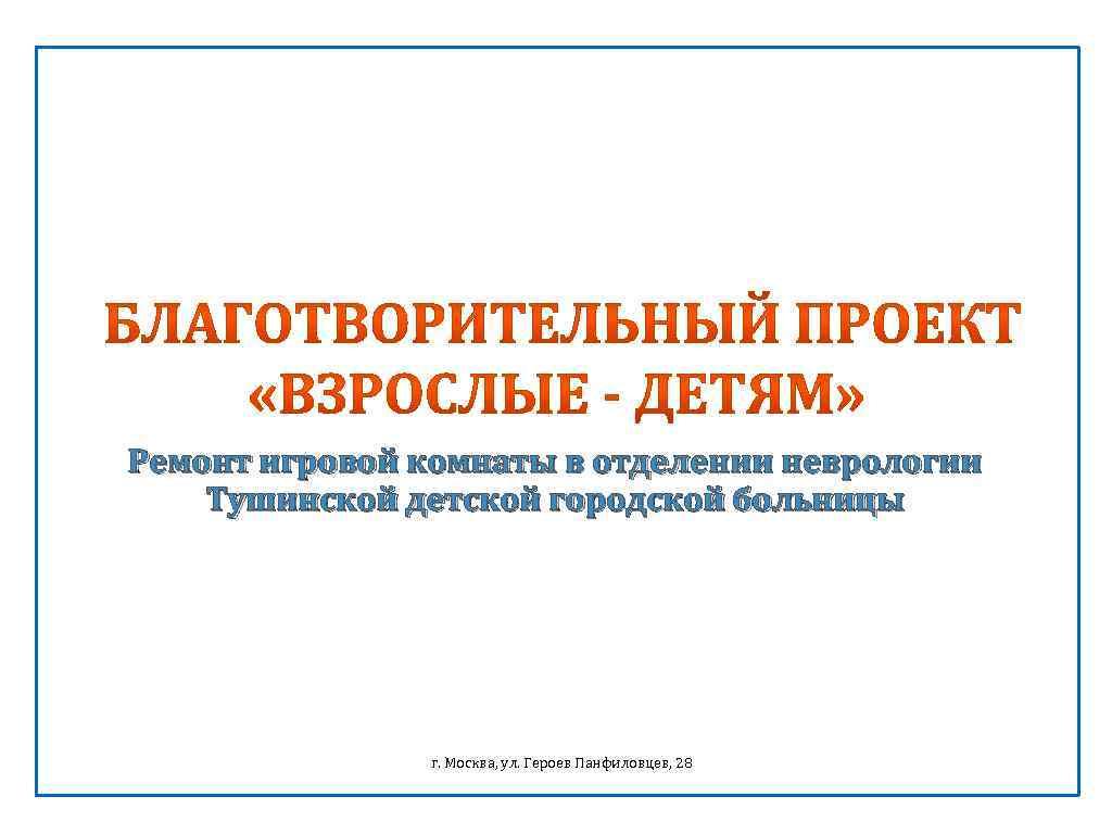 Ремонт игровой комнаты в отделении неврологии Тушинской детской городской больницы г. Москва, ул. Героев