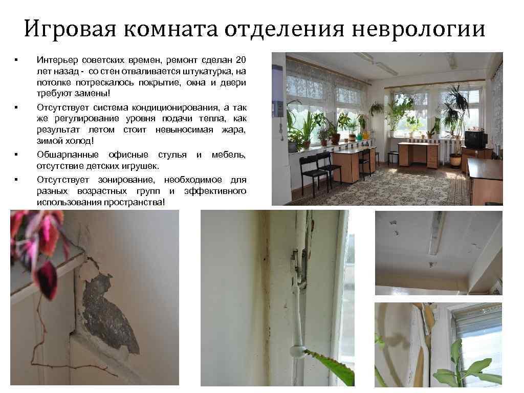 Игровая комната отделения неврологии § Интерьер советских времен, ремонт сделан 20 лет назад -