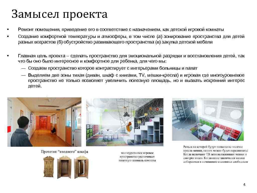 Замысел проекта § § Ремонт помещения, приведение его в соответствие с назначением, как детской