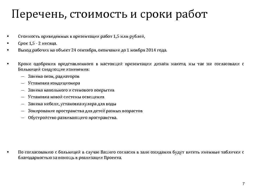 Перечень, стоимость и сроки работ § § § Стоимость приведенных в презентации работ 1,