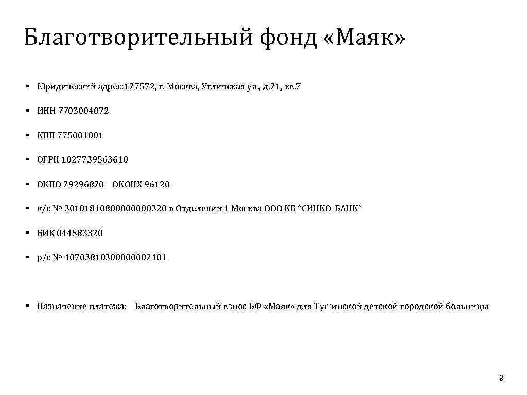 Благотворительный фонд «Маяк» § Юридический адрес: 127572, г. Москва, Угличская ул. , д. 21,