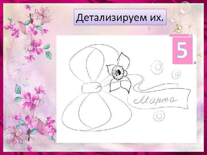 Поэтапное рисование поздравительной открытки 3 класс, открытки вдв