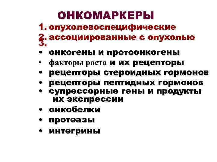 ОНКОМАРКЕРЫ 1. опухолевоспецифические 2. ассоциированные с опухолью 3. • онкогены и протоонкогены • факторы