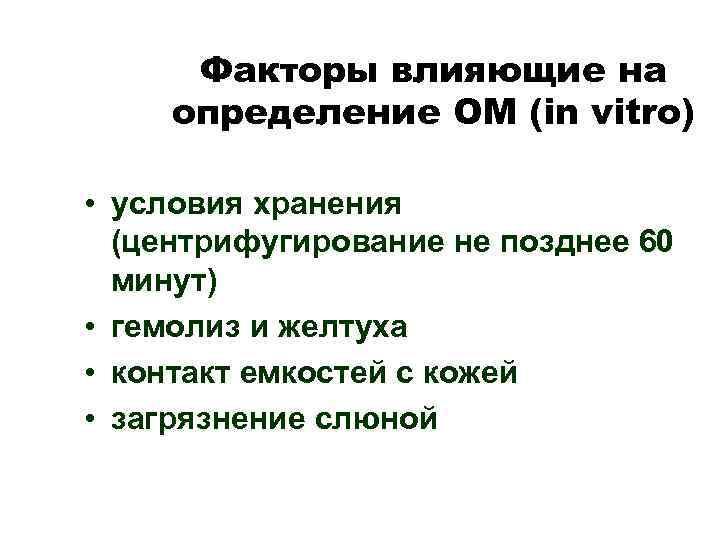 Факторы влияющие на определение ОМ (in vitro) • условия хранения (центрифугирование не позднее 60