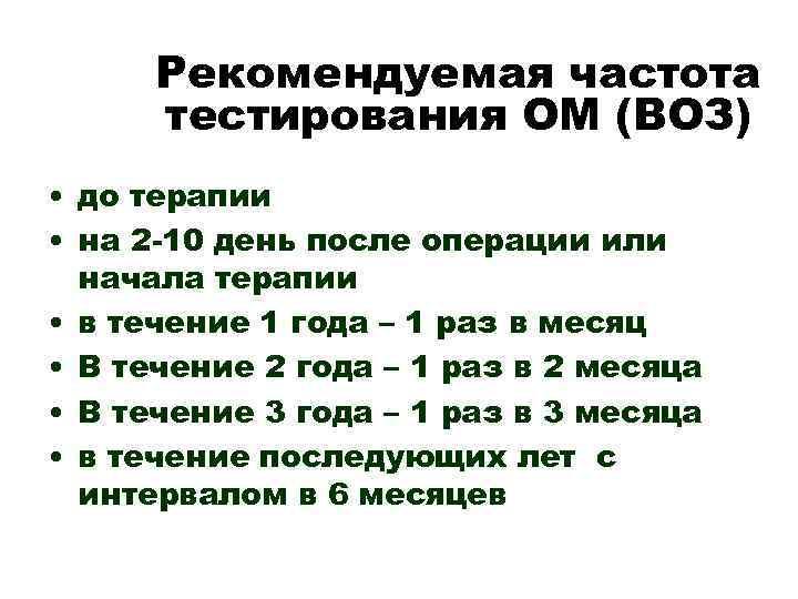 Рекомендуемая частота тестирования ОМ (ВОЗ) • до терапии • на 2 -10 день после