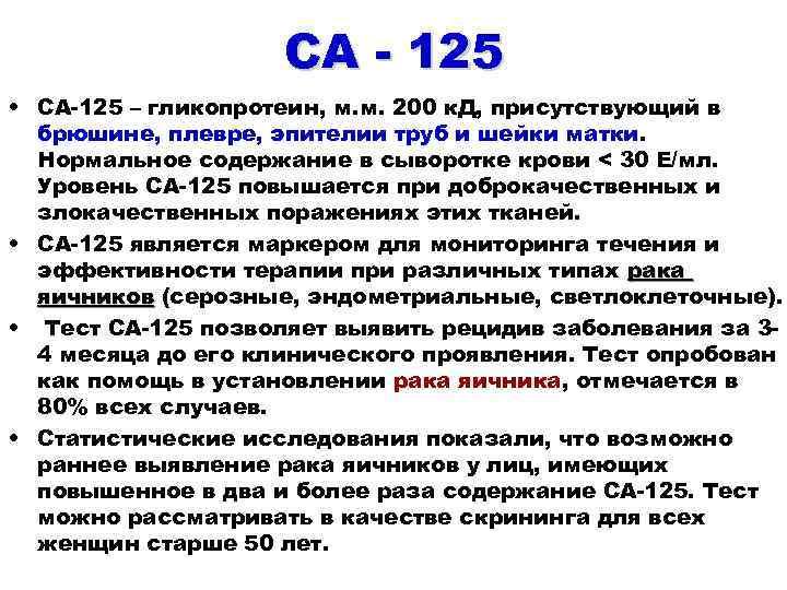 СА - 125 • СА-125 – гликопротеин, м. м. 200 к. Д, присутствующий в